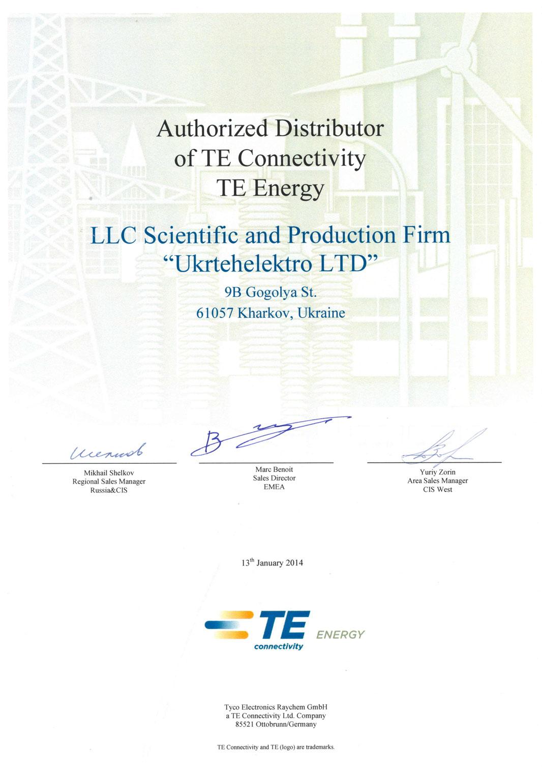 Сертификат ISO 14001