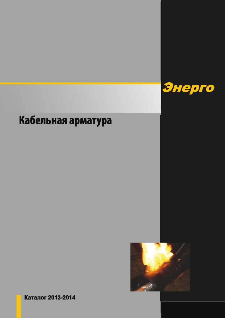 Кабельная арматура Энерго